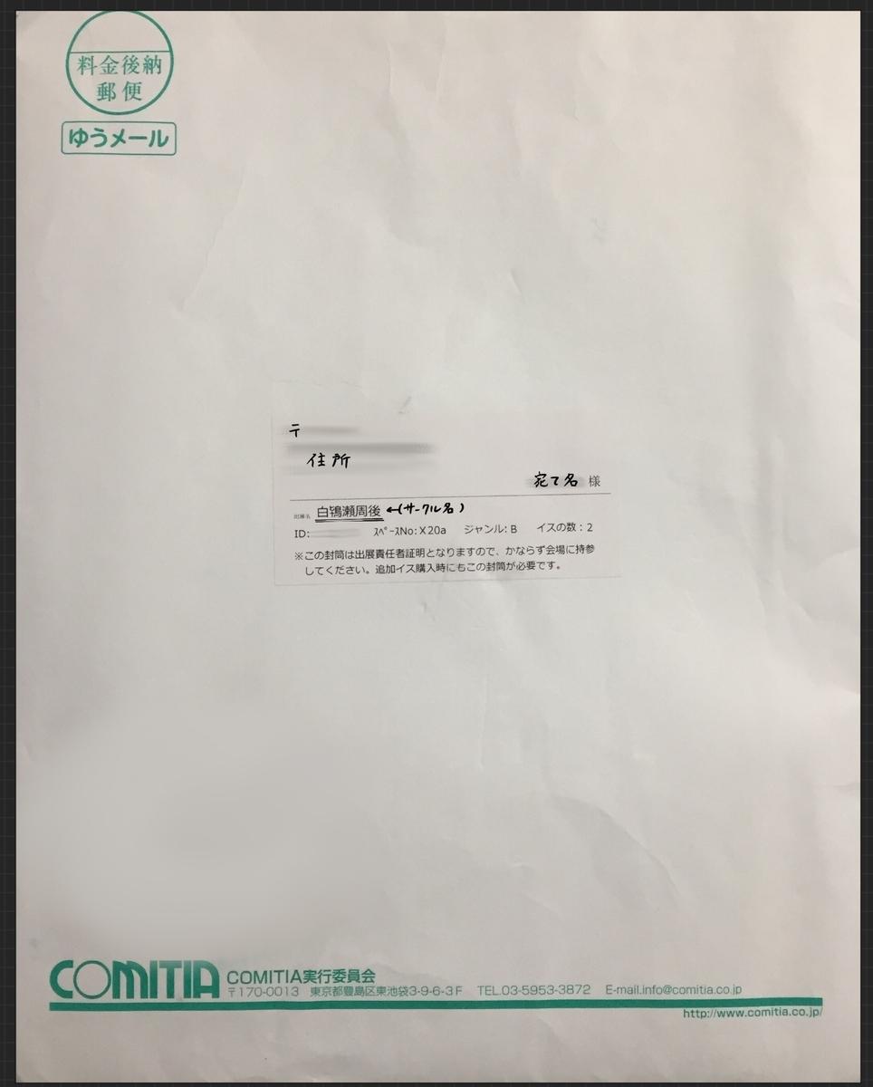 f:id:t-koku-0822-0218:20190323100110j:plain