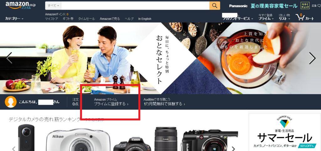 f:id:t-konishi4976:20160730170407p:plain