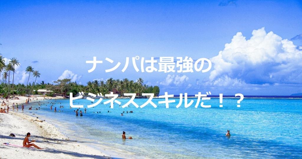 f:id:t-konishi4976:20160820180452j:plain