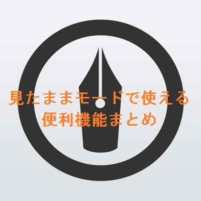 f:id:t-konishi4976:20160903134753p:plain