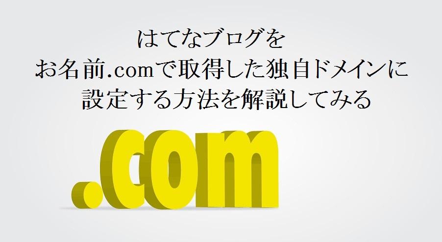 f:id:t-konishi4976:20161029150918j:plain