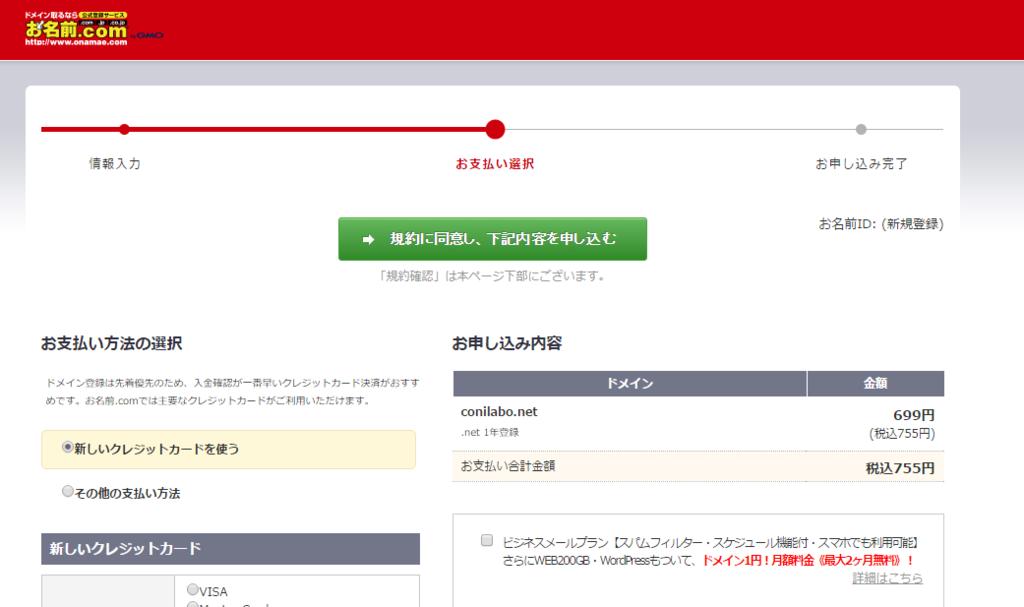 f:id:t-konishi4976:20161030155633p:plain