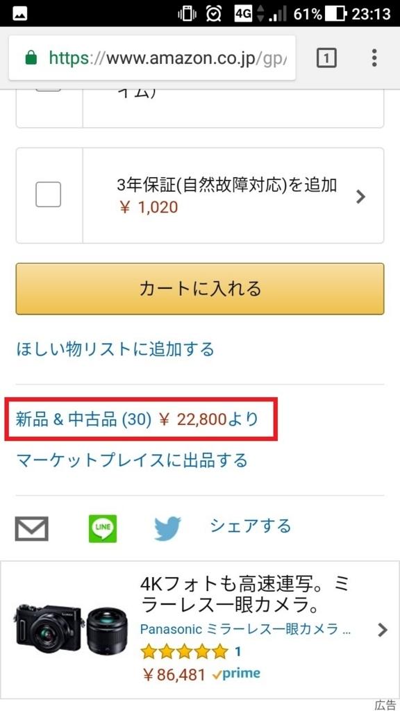f:id:t-konishi4976:20180402232154j:plain