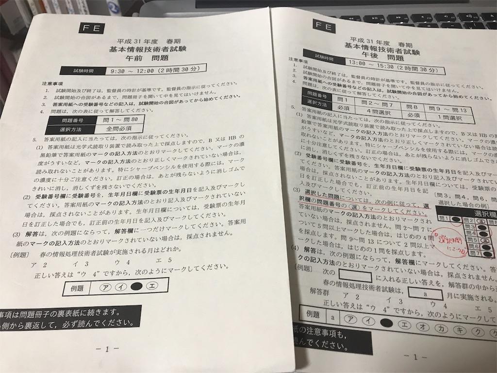 f:id:t-kuroiwa:20190423003914j:image
