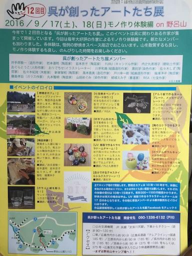 f:id:t-maiko0110:20160828185326j:image