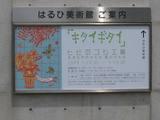 はるひ美術館2