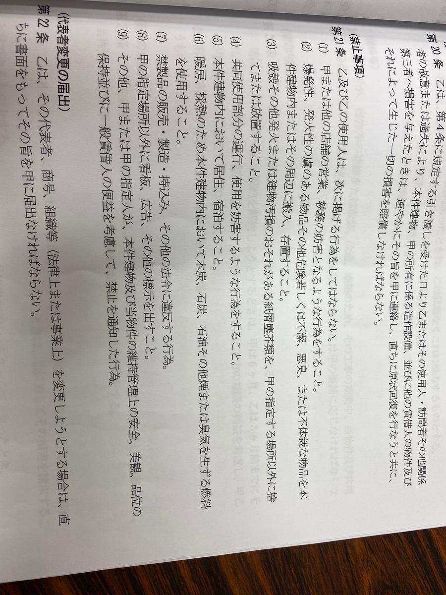 f:id:t-mizuno:20210608101221j:plain