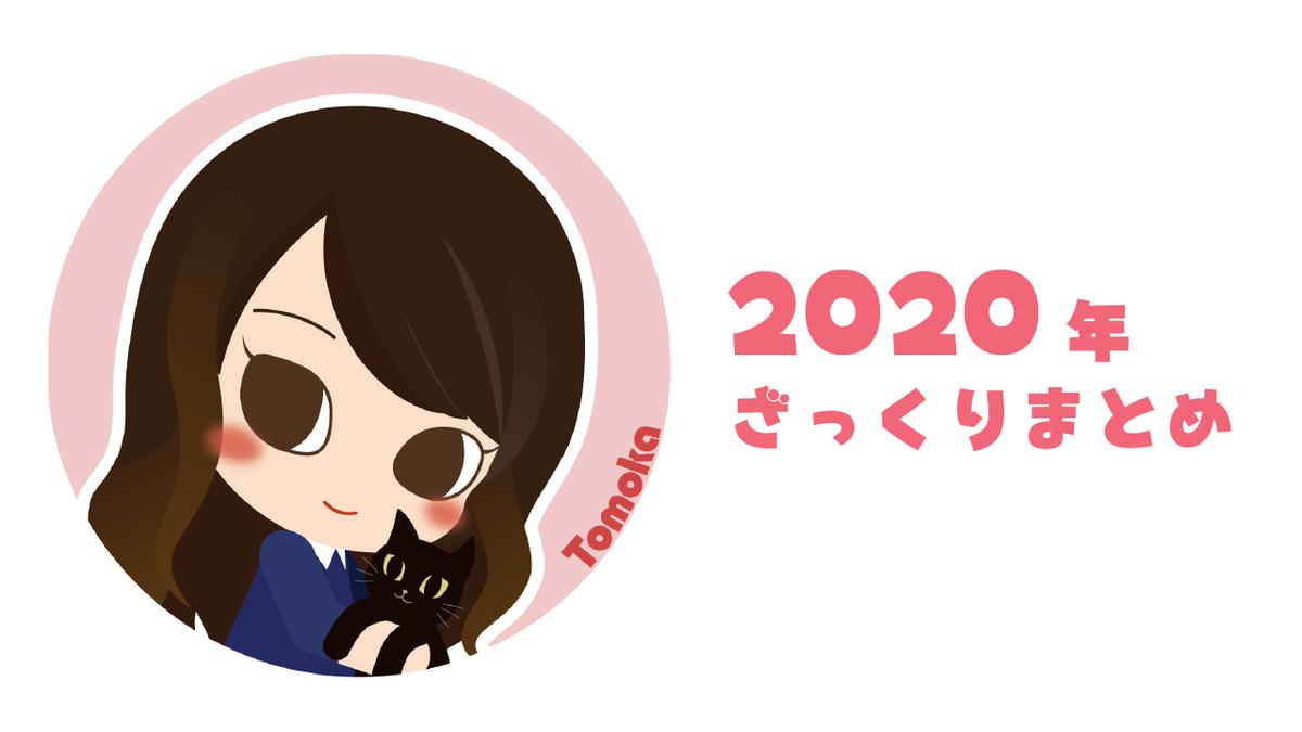 f:id:t-mokomoka:20210101022407j:plain