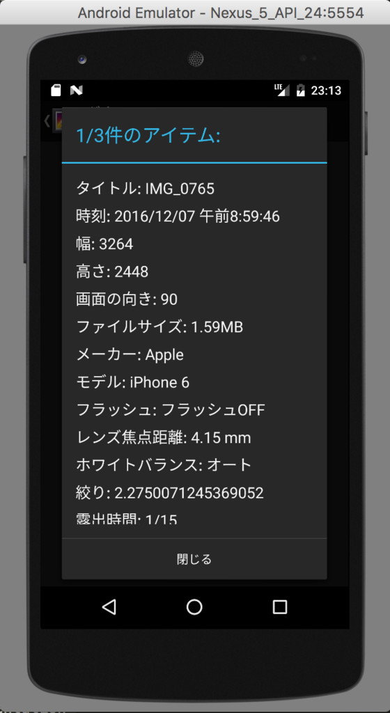 f:id:t-namikata:20161215231353p:plain