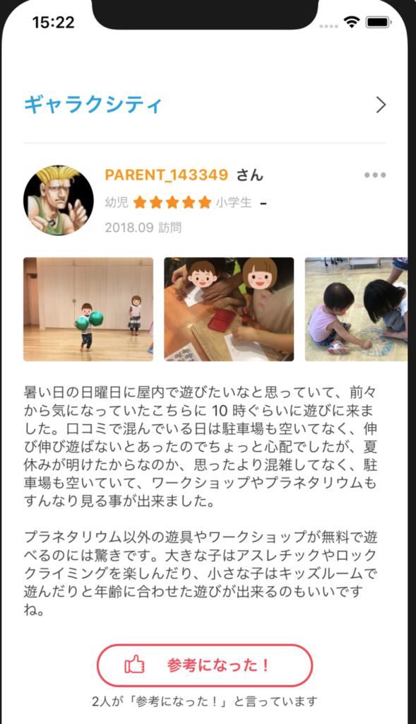 f:id:t-namikata:20180921155814p:plain:w300