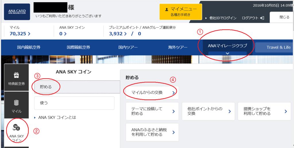 f:id:t-nanami:20161005231206p:plain
