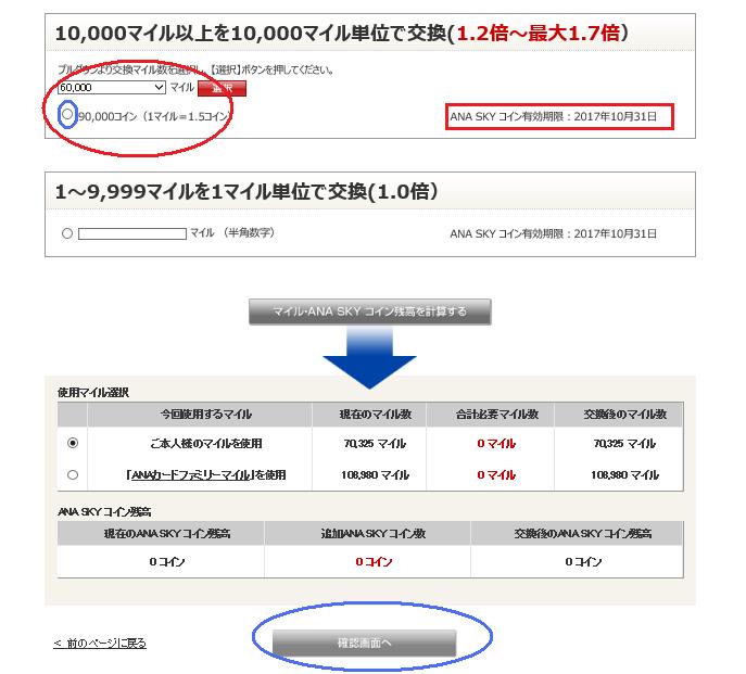 f:id:t-nanami:20161005233313p:plain