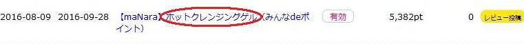 f:id:t-nanami:20161008003226j:plain