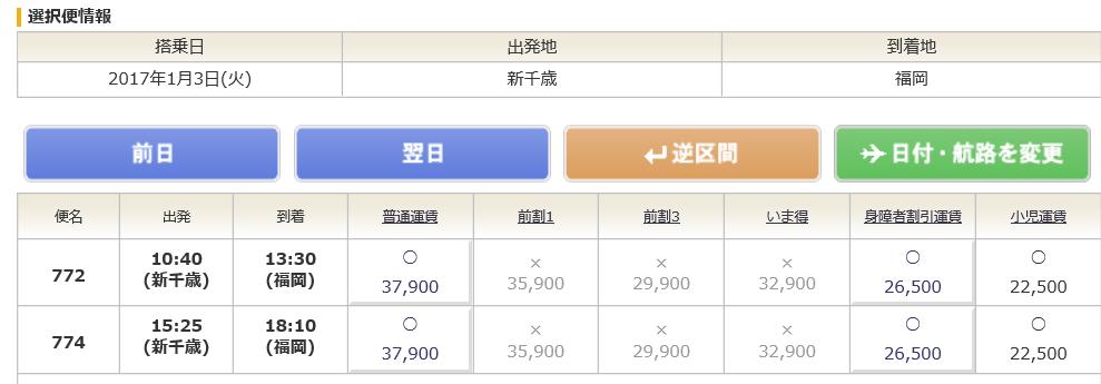 f:id:t-nanami:20161021155039p:plain