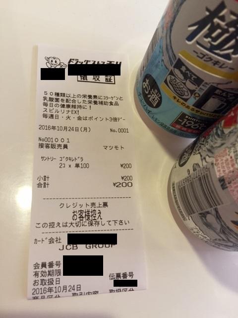 f:id:t-nanami:20161024151156j:plain