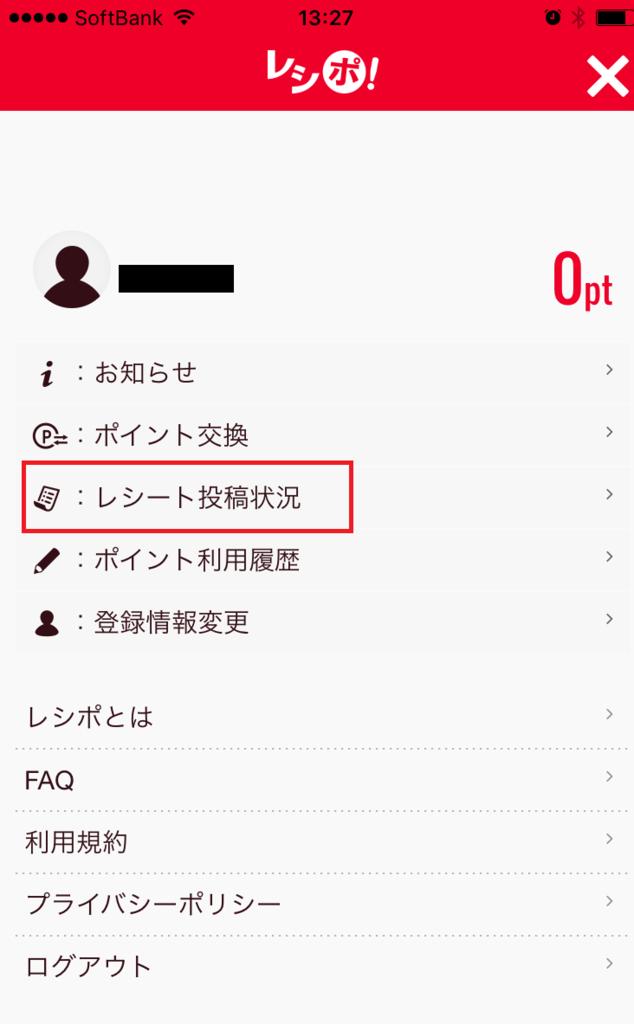 f:id:t-nanami:20161024152836p:plain