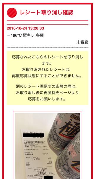 f:id:t-nanami:20161024160902p:plain