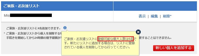 f:id:t-nanami:20161116155750p:plain