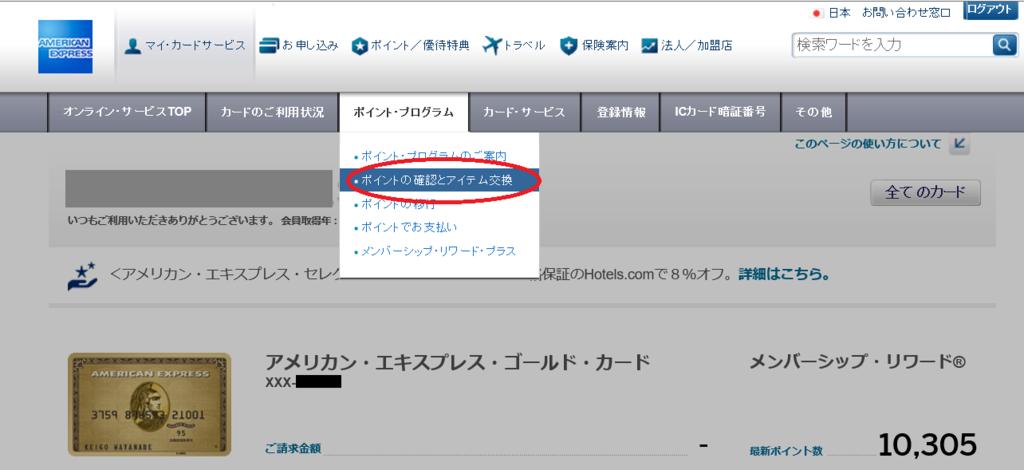 f:id:t-nanami:20161118160245p:plain
