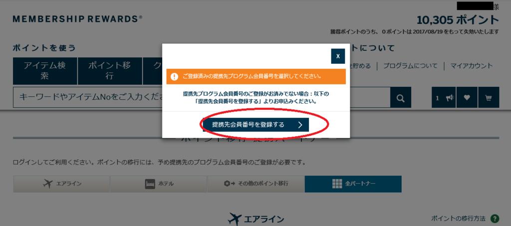 f:id:t-nanami:20161118160544p:plain