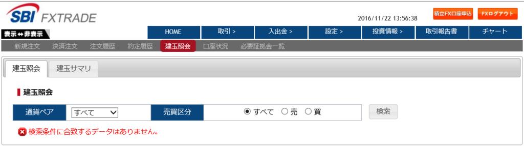 f:id:t-nanami:20161122162113p:plain