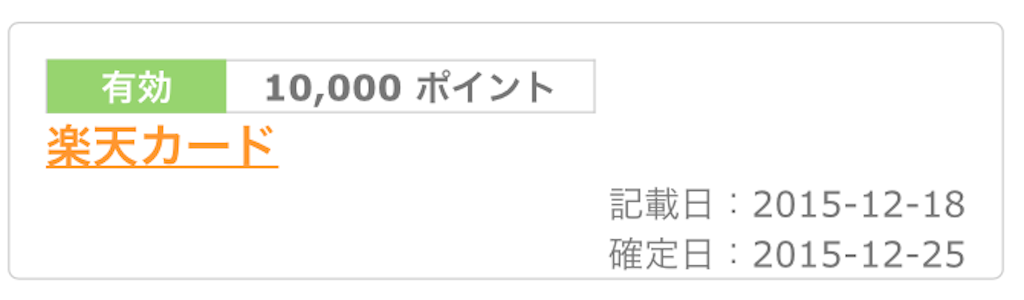 f:id:t-nanami:20161212161312p:image