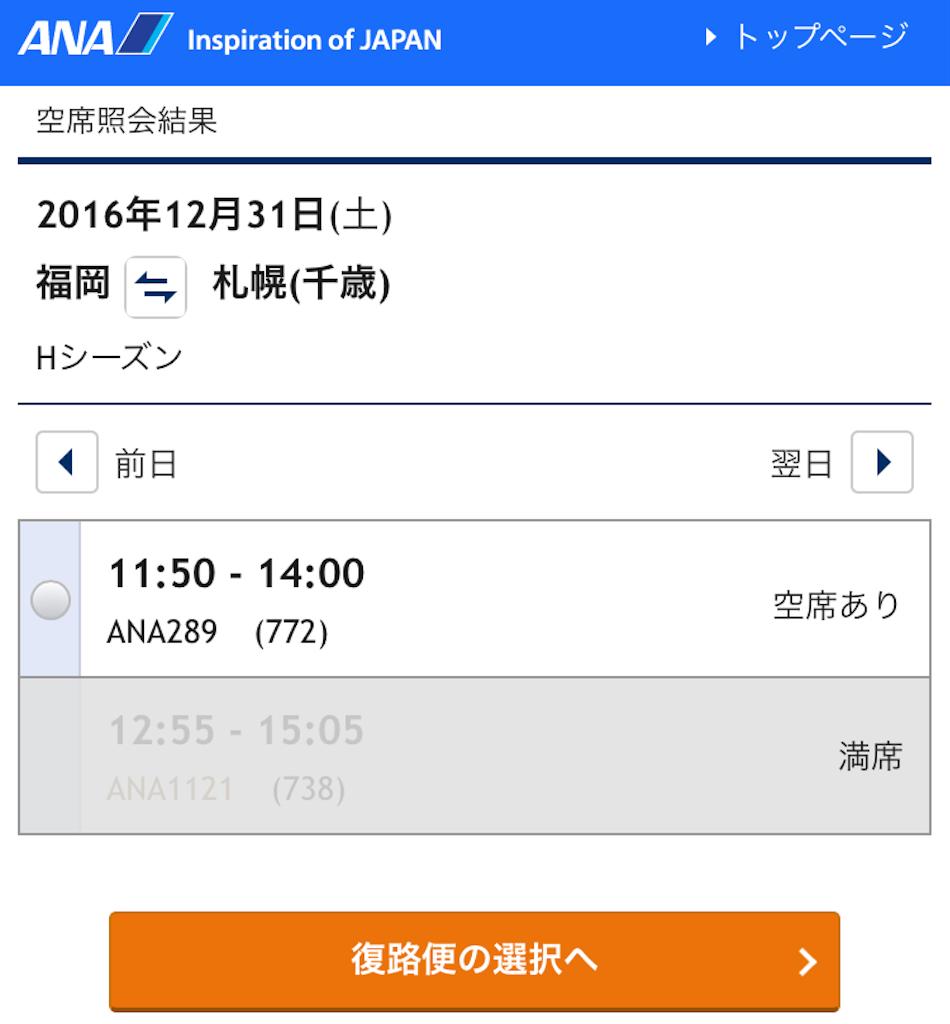 f:id:t-nanami:20161218000357p:image