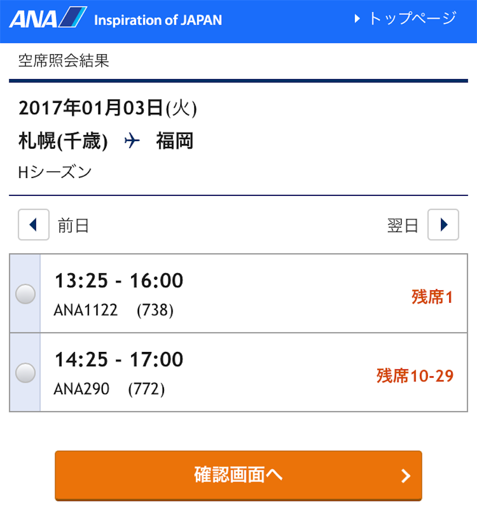 f:id:t-nanami:20161218000413p:image