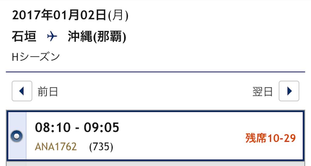f:id:t-nanami:20161218004208p:image