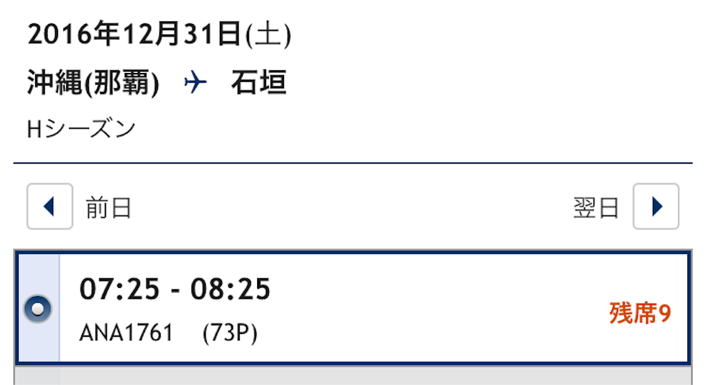 f:id:t-nanami:20161218005924p:plain