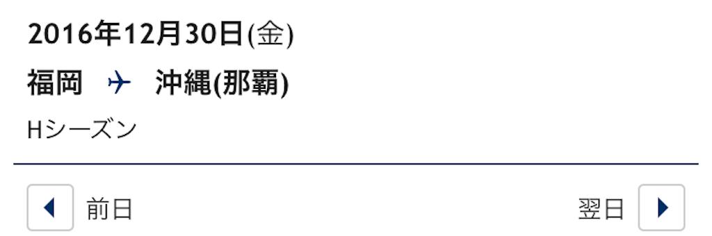 f:id:t-nanami:20161218010107p:image