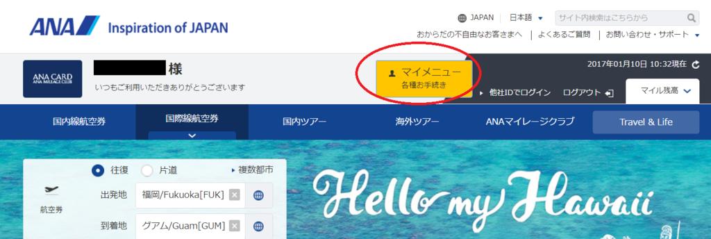 f:id:t-nanami:20170110163823p:plain