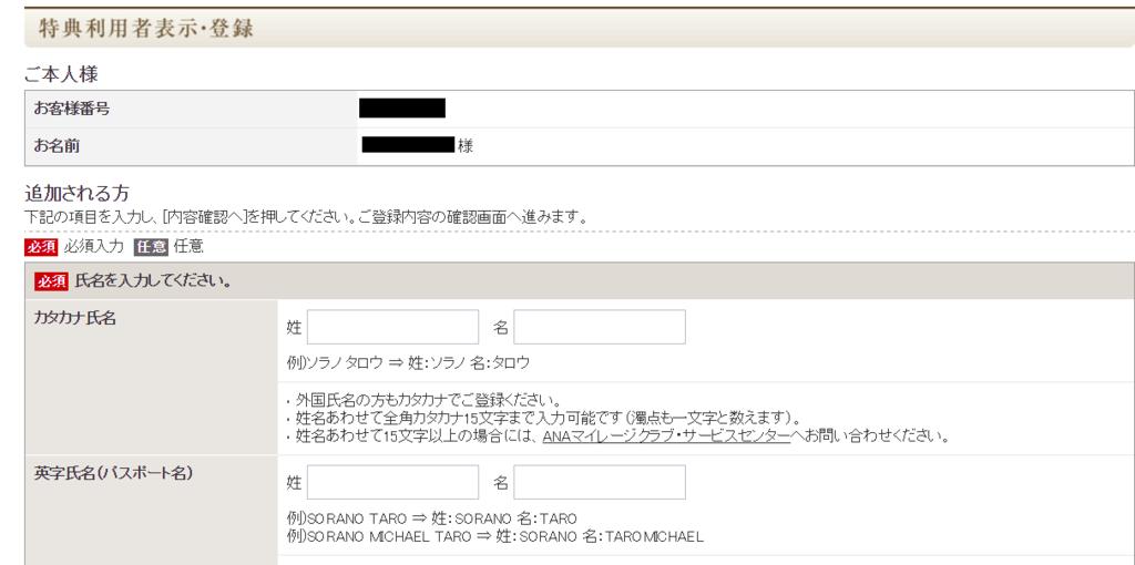 f:id:t-nanami:20170110163924p:plain