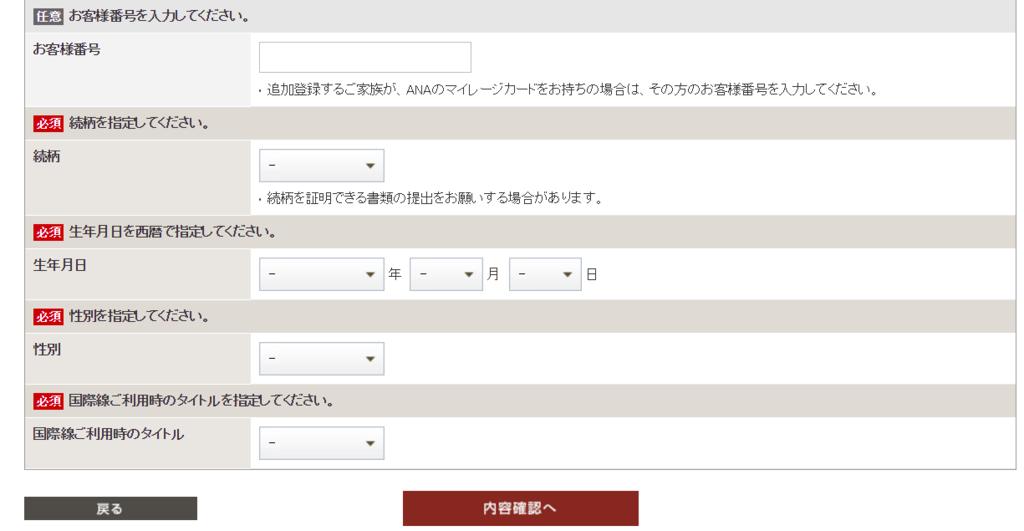 f:id:t-nanami:20170110163942p:plain