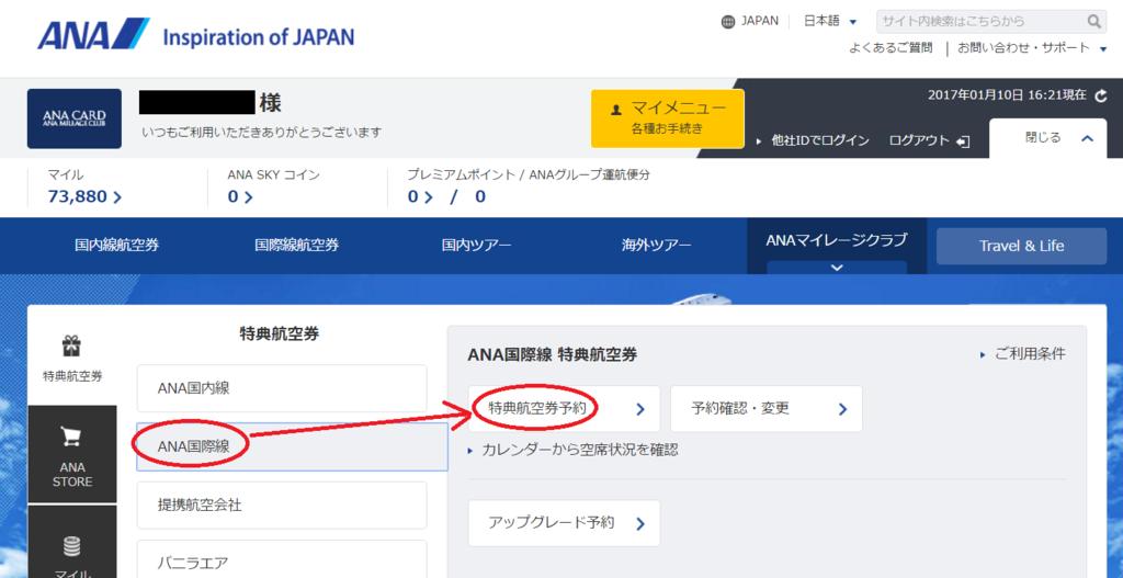 f:id:t-nanami:20170110165801p:plain