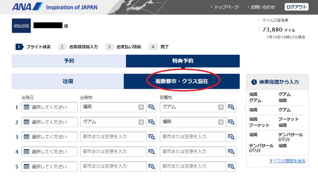 f:id:t-nanami:20170110165820p:plain