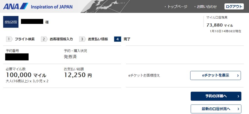 f:id:t-nanami:20170110170338p:plain