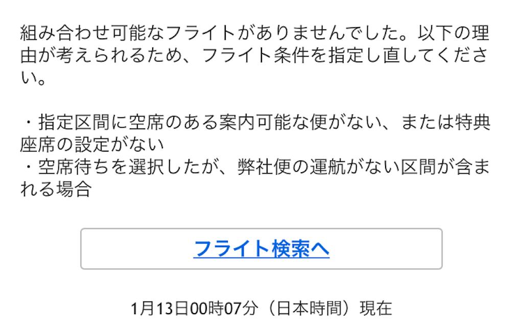 f:id:t-nanami:20170118160952p:plain