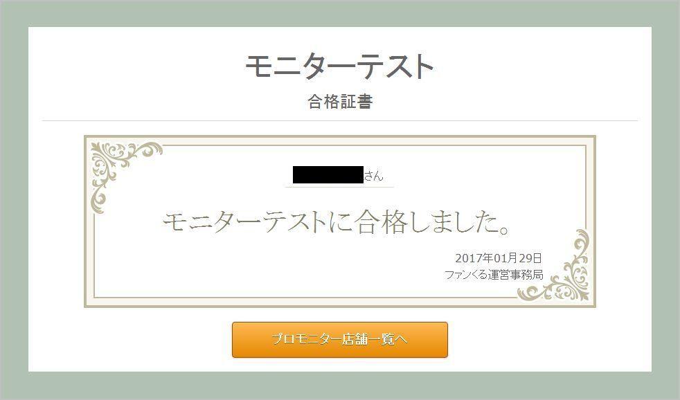 f:id:t-nanami:20170201225726j:plain