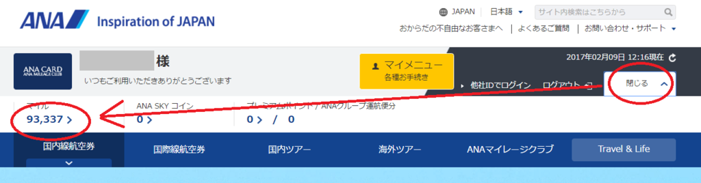 f:id:t-nanami:20170209122402p:plain