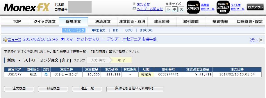 f:id:t-nanami:20170210142357p:plain