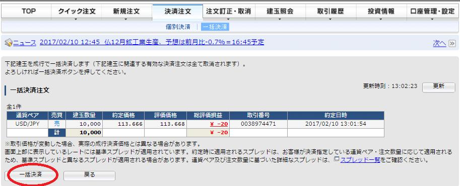 f:id:t-nanami:20170210142702p:plain