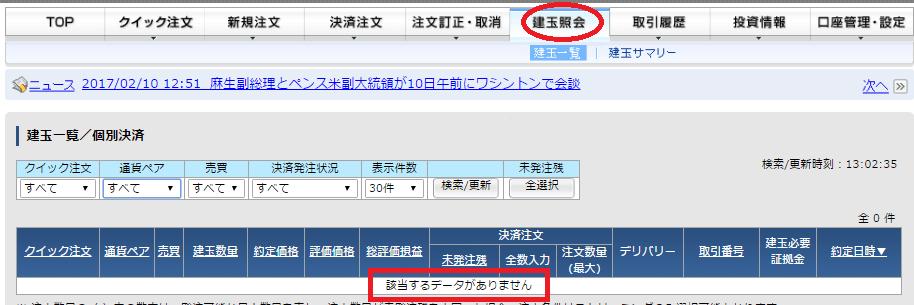f:id:t-nanami:20170210143418p:plain