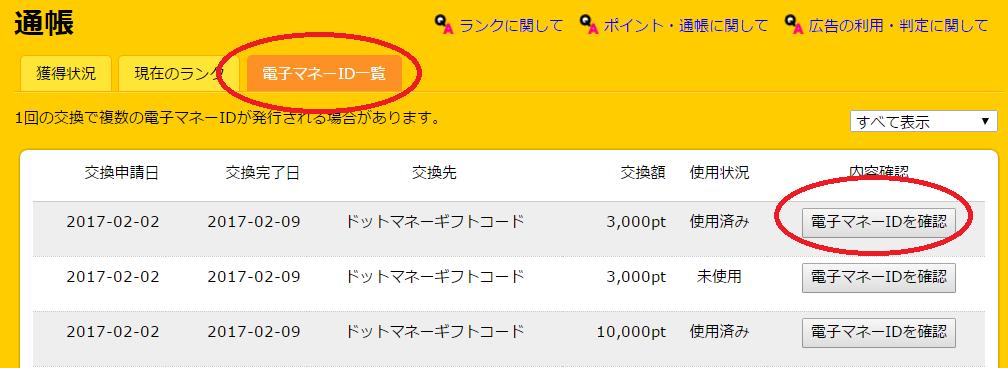 f:id:t-nanami:20170213165422p:plain