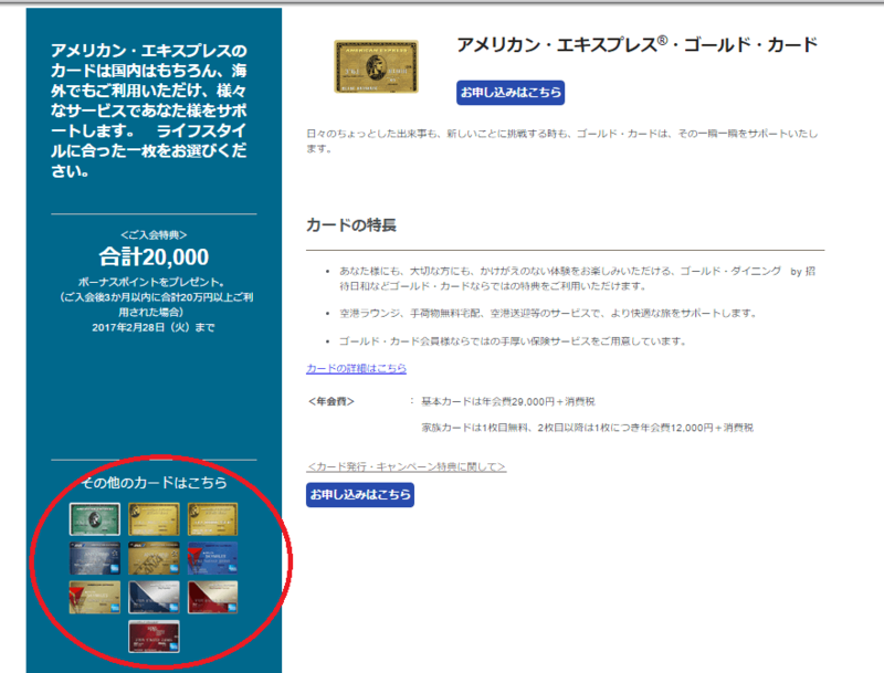f:id:t-nanami:20170223101221p:plain