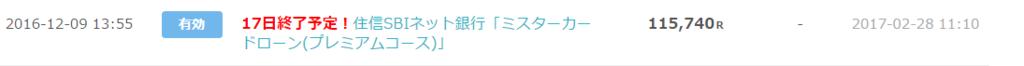 f:id:t-nanami:20170307154433p:plain