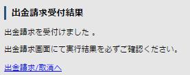 f:id:t-nanami:20170314155158p:plain