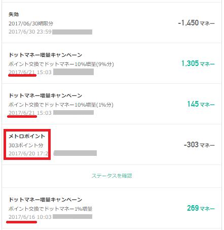 f:id:t-nanami:20170715174313p:plain