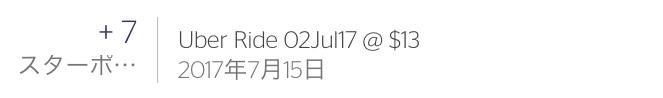 f:id:t-nanami:20170720103204p:plain