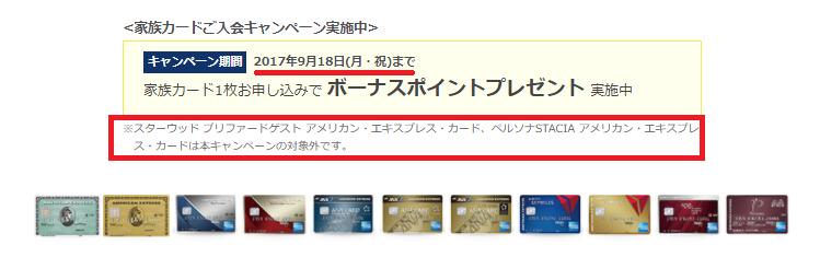 f:id:t-nanami:20170724230500p:plain